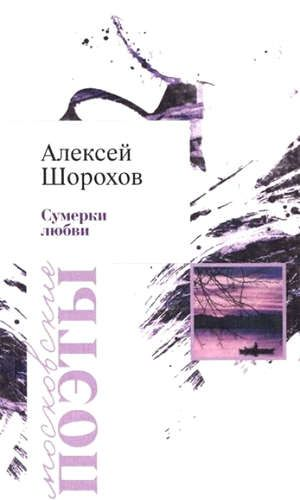 Шорохов, Алексей Алексеевич Сумерки любви