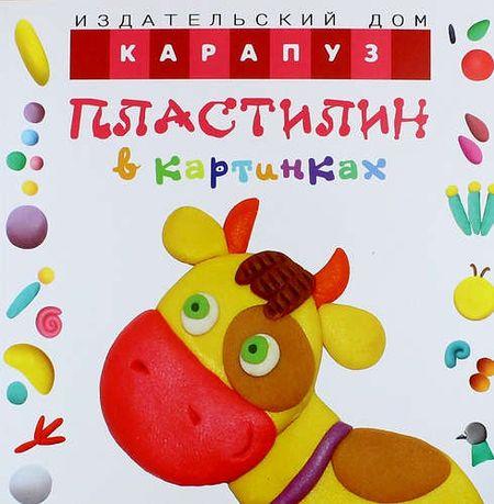 Московка О.С. Пластилин в картинках. Коровка