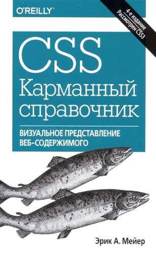 Мейер, Эрик А. CSS. Карманный справочник, 4-е издание