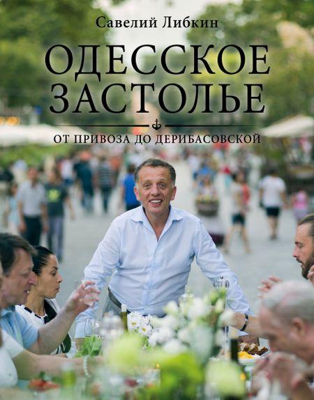 Либкин С. Одесское застолье от Привоза до Дерибасовской