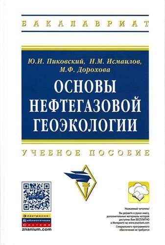 Пиковский Ю.И. Основы нефтегазовой геоэкологии (+ электронный ресурс на сайте)