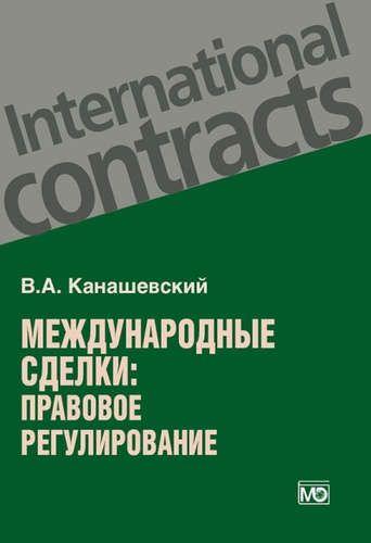 Канашевский, Владимир Александрович Международные сделки: правовое регулирование.