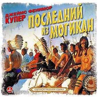 CD, Аудиокнига, Купер Ф., Последний из Могикан -2МР3 ( Союз )