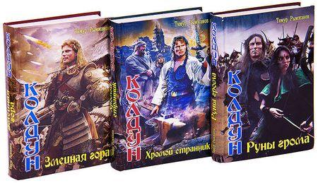 Колдун (комплект из 3 книг)