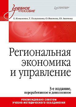 Региональная экономика и управление. Учебное пособие, 3-е издание, переработанное и дополненное
