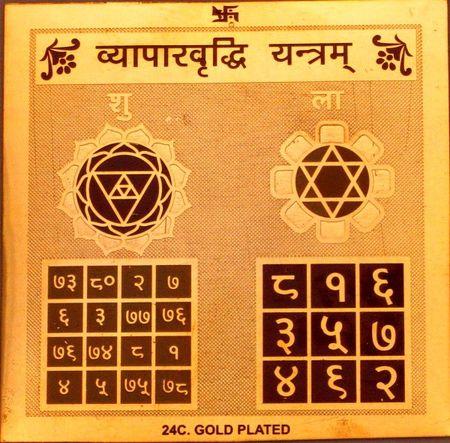 Шри Биапар Вриди янтра (янтра Марса, улучшает здоровье, помощь бездетным, несчастным в браке)