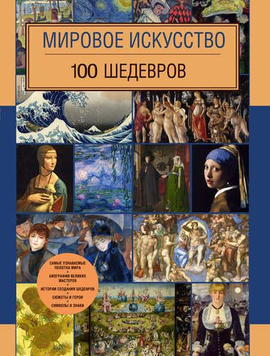 Сафонова Ю. Мировое искусство. 100 шедевров