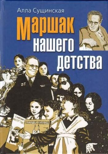 Сущинская А.Ф. Маршак нашего детства