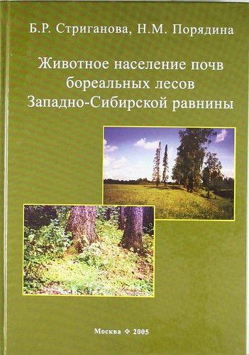 Стриганова Б.Р. Животное население почв бореальных лесов Западно-Сибирской равнины