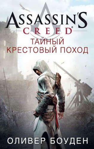 Боуден, Оливер Assassins Creed. Тайный крестовый поход