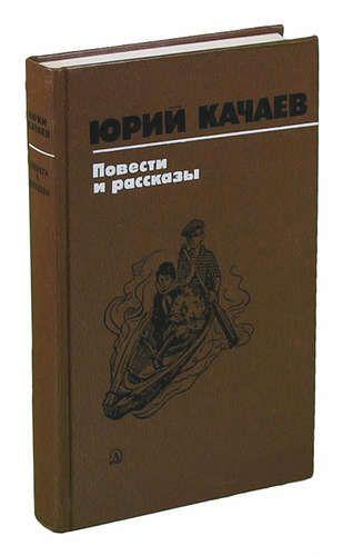 Юрий Качаев. Повести и рассказы