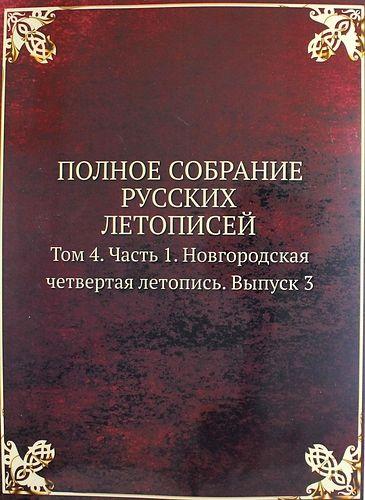 Полное Собрание Русских Летописей:Том 4. Часть 1. Новгородская четвертая летопись. Выпуск 3