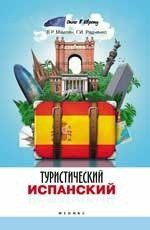 Маилян Л.Р. Туристический испанский