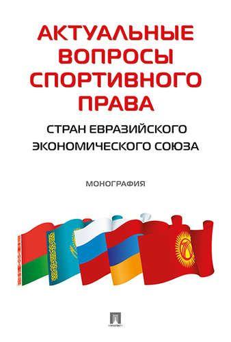 Актуальные вопросы спортивного права стран Евразийского экономического союза. Монография