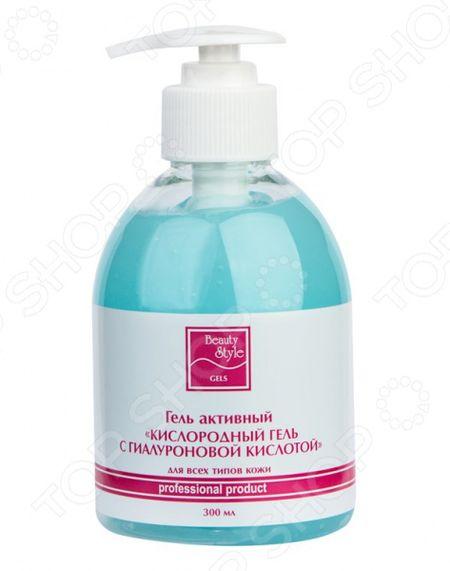 Гель активный для уходя за кожей Beauty Style с гиалуроновой кислотой с гиалуроновой кислотой