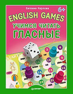 English games. Учимся читать гласные 6+