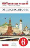 Калуцкая Е.К. Обществознание. 6 класс. Методическое пособие