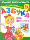 Дмитриева В.Г. АЗБУКА для девочек