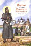 Ткаченко, Александр Борисович Житие святителя Филиппа Московского в пересказе для детей
