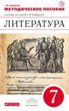 Курдюмова Т.Ф. Литература. 7 класс. Методическое пособие