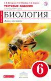 Багоцкий С.В., Рубачева Л.И., Шурхал Л.И. Биология. 6 класс. Живой организм. Тестовые задания