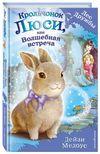 Медоус Д. Крольчонок Люси, или Волшебная встреча