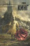 """Кинг С. Темная башня: из цикла """"Темная Башня"""""""