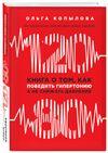 Копылова О.С. 120 на 80. Книга о том, как победить гипертонию, а не снижать давление (новое оформление)