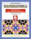 Башмаков М.И. Математика. 6 класс. Контрольные и диагностические работы