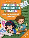 Батырева С.Г. Правила русского языка для начальной школы