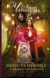 Черникова Л.С. Невеста принца и волшебные бабочки