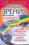 Панков О.П. Лечение зрения при помощи камней и их светового спектра