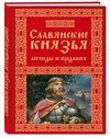 Крючкова Ольга Евгеньевна Славянские князья. Легенды и предания