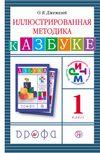 Джежелей О.В. Русский язык. Обучение грамоте. 1 класс. Иллюстрированная методика