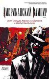 Кинг С. Американский вампир. Книга 2