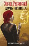 Радзинский Э.С. Дочь Ленина. Взгляд на историю...