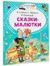 Чуковский К.И., Маршак С.Я., Сутеев В.Г., Сказки-малютки