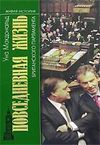 Макдональд У. Жизнь британского парламента