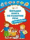 Дмитриева В.Г. Большая книга по развитию речи с наклейками