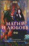 и другие,  , Мигель, Ольга , Боталова, Мария Магия и любовь