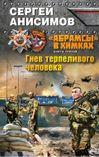 Анисимов С.В. «Абрамсы» в Химках. Книга третья. Гнев терпеливого человека