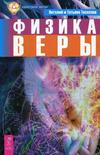 Тихоплав, Виталий Юрьевич, Тихоплав, Татьяна Серафимовна Физика веры