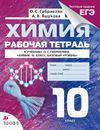 Габриелян О.С., Яшукова А.В. Химия. 10 класс. Рабочая тетрадь. Базовый уровень