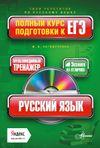 Загидуллина М.В. Русский язык. Полный курс подготовки к ЕГЭ (+CD)