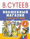 Сутеев В.Г. Волшебный магазин и другие истории