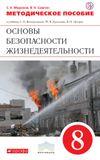 Миронов С.К., Смагин В.Н. Основы безопасности жизнедеятельности. 8 класс. Методическое пособие