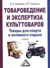 Ходыкин А.П. Товароведение и экспертиза культтоваров: товары для спорта и активного отдыха: Учебник для бакалавро