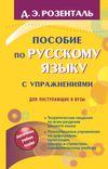 Розенталь Д.Э. Пособие по русскому языку с упражнениями для поступающих в вузы