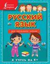 Матвеев С.А. Русский язык для начальной школы