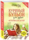 Кэнфилд Д., Хансен М.В., Хансен П. Куриный бульон для души: истории для детей